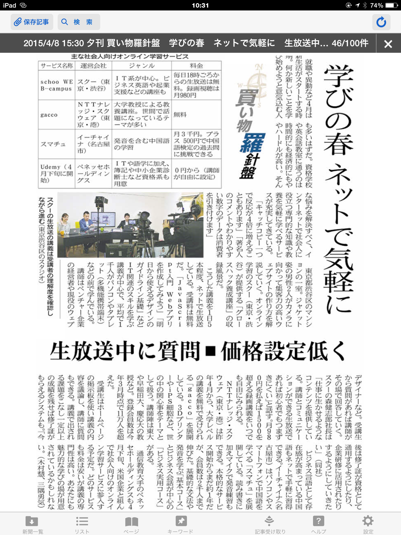 日本経済新聞夕刊で「スマチュ」をご紹介