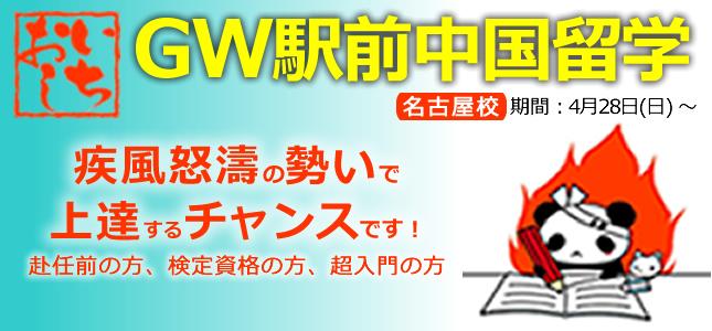 GW集中講座、名古屋で駅前留学