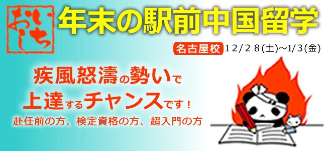2019年名古屋で年末年始中国語コース募集!