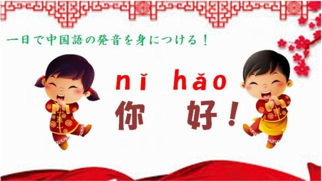 一日で中国語の発音を身につける講座!入会金なし!