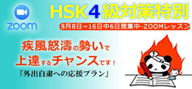 HSK4級対策ZOOMレッスン「超集中」
