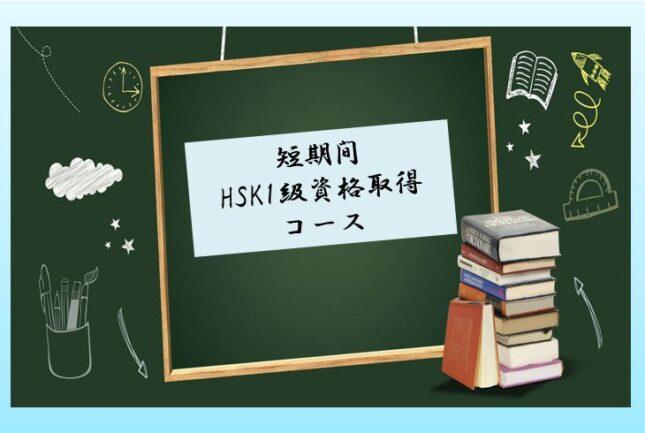 HSK1級資格取得コース