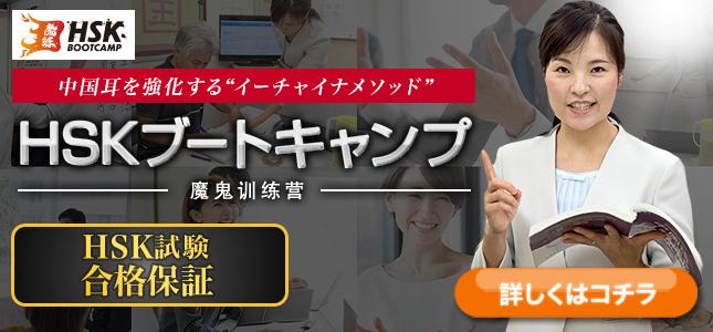 『魔鬼训练营』3カ月でHSK3級に合格するための徹底トレーニング!